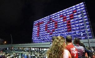 שוב יחגגו בכיכר רבין? (צילום: פלאש 90, חדשות)