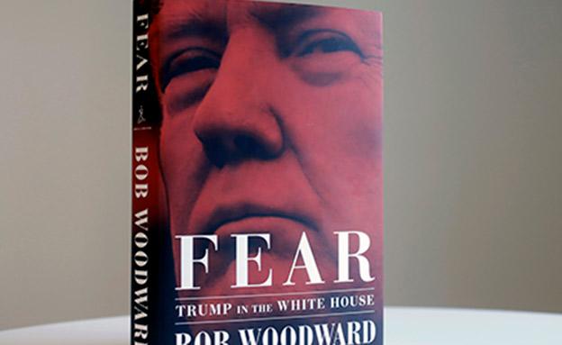 פחד: טראמפ בבית הלבן (צילום: AP, חדשות)
