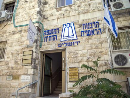 הרבנות הראשית, ירושלים