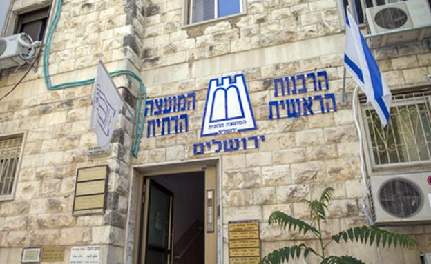 הרבנות הראשית, ירושלים (צילום: Yonatan Sindel/Flash90, חדשות)