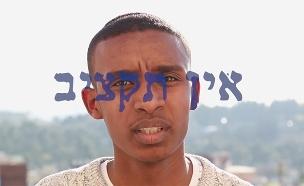 יונתן, המככב בקמפיין להעלאת יהודי אתיופיה (צילום: עמוד הפייסבוק של המאבק להעלאת יהודי אתיופיה, חדשות)