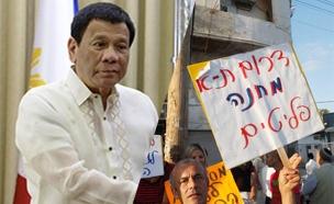 """נשיא הפיליפנים ומחאת תושבי דרום ת""""א (צילום: רויטרס, מארק ניימן/לע""""מ, חדשות)"""