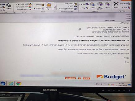 ההודעה שנשלחה לעובדים