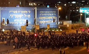 הפגנות החרדים נגד עבודות הרכבת הקלה בשבת (צילום: החדשות)
