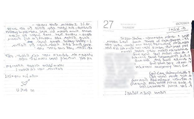 """המכתב שנשלח ע""""י המטיילים (צילום: חדשות)"""
