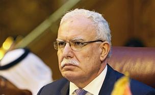 שר החוץ הפלסטיני אל מאליכי (צילום: רויטרס, חדשות)