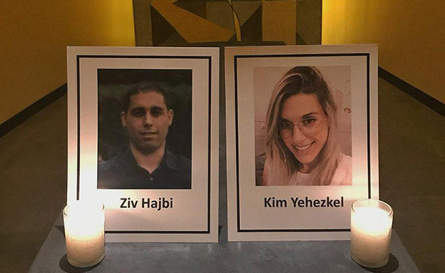 """תמונות הנרצחים שהוצגו באו""""ם (צילום: חדשות)"""