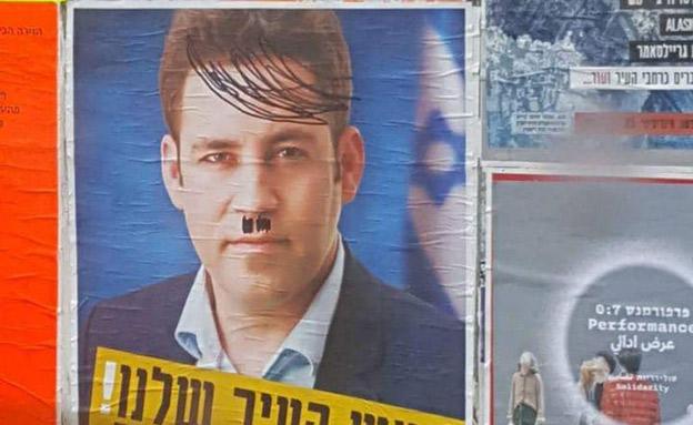 הפוסטר של ברקביץ' שהושחת (צילום: חדשות)