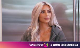 הקרדשיאנ'ס, עונה 15 (צילום: יחסי ציבור)