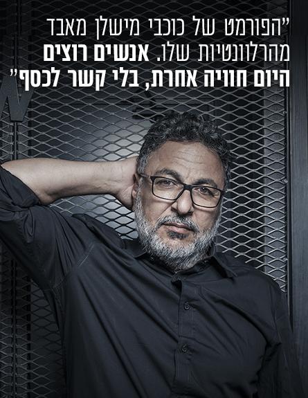 חיים כהן - ליד (צילום: עופר חן)