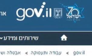 """הממשלה מעבירה מידע רגיש עליכם לגוגל (צילום: מתוך """"נקסט"""", קשת 12)"""
