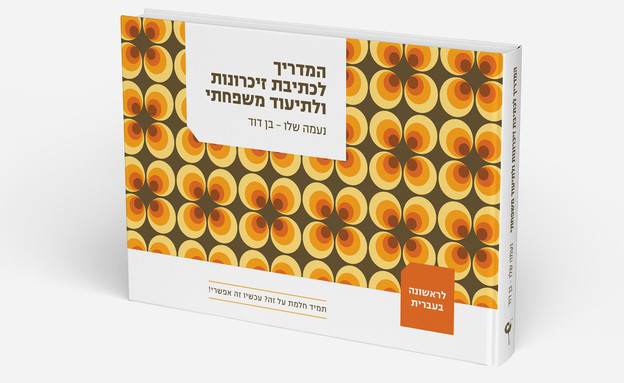 מאירה ספרים (צילום:  Photo by Flash90)