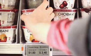 """חדש בסופר: הנחה על מוצרים עם תוקף קצר (צילום: מתוך """"נקסט"""", קשת 12)"""