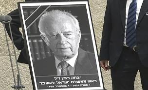 טקס הזיכרון ליצחק רבין בכנסת (צילום: ערוץ הכנסת, חדשות)