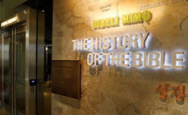 """מוזיאון התנ""""ך בוושינגטון (צילום: רויטרס, חדשות)"""