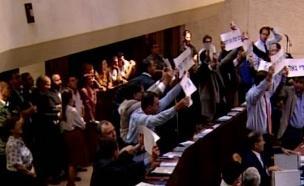 חברי האופוזיציה מפגינים נגד נתניהו בכנסת (צילום: חדשות)