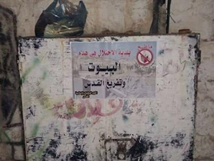 מודעות להחרים את הבחירות במזרח ירושלים