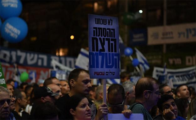 עצרת הזיכרון ליצחק רבין, הערב (צילום: חדשות)
