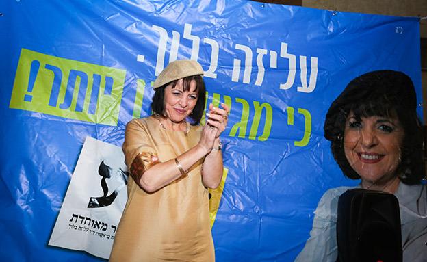 עליזה בלוך בחגיגות הניצחון (צילום: צילום יעקב לדרמן פלאש 90, חדשות)
