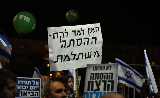 העצרת לזכר רבין, הערב (צילום: קובי ריכטר/TPS, חדשות)