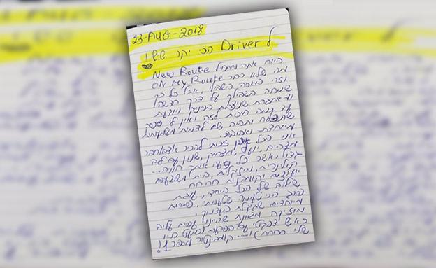 מכתב הפרידה (צילום: חדשות)