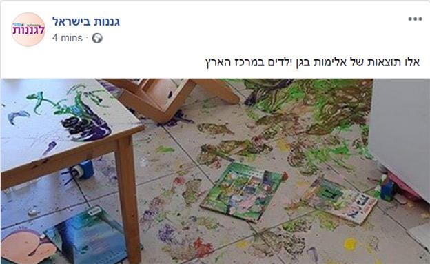 מרד בגן הילדים (צילום: חדשות)