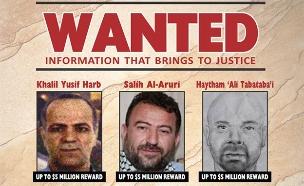 """פרס על ראשו של בכיר חמאס (צילום: אתר מחלקת המדינה של ארה""""ב, חדשות)"""