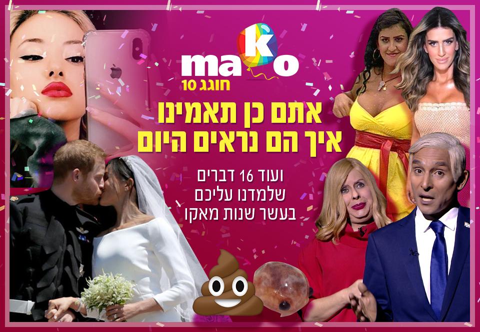 מאקו חדשות Picture: Mako חדשות. בידור. טלוויזיה