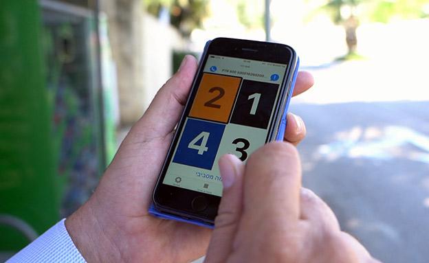האפליקציה החדשה - STEP HEAR (צילום: החדשות)