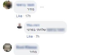 גולשים מבקשים מחיר בפייסבוק (צילום: צילום מסך, פייסבוק)