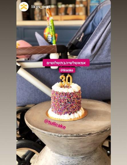 לירן כוהנר חוגגת יום הולדת (צילום: מתוך עמוד האינסטגרם של לירן כוהנר)