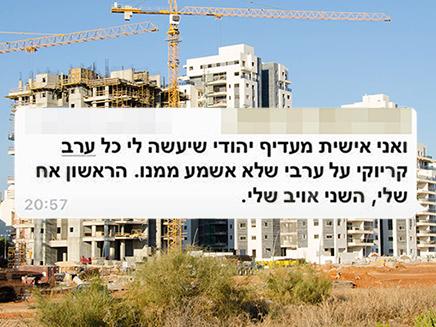 מחאה בבניין נגד השכרת דירות לערבים