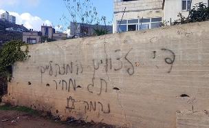 כתובת שרוססה במזרח ירושלים הלילה (צילום: חדשות)