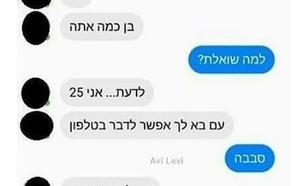 טינדר (צילום: instagram/tinderisrael   )