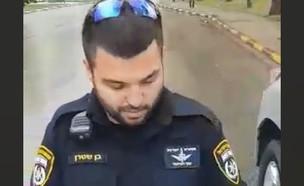 השוטר בן שטרן (צילום: מתוך הסרטון)