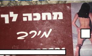 """מי פרסם את פרטי הפעילה החברתית באתר ליווי? (צילום: מתוך """"חדשות הבוקר"""" , קשת 12)"""