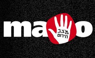 שביתת הנשים מאקו (איור: סטודיו mako)