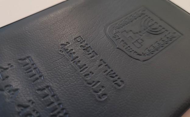 כיסוי כחול של תעודת זהות (צילום: אהוד קינן, NEXTER)