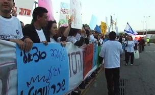 הפגנת עובדים סוציאליים, ארכיון (צילום: חדשות 2)