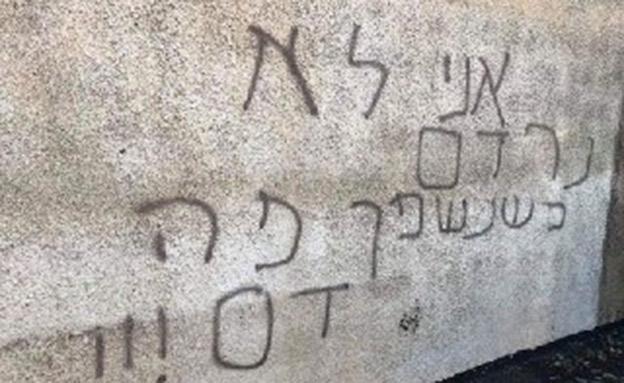 כתובות הנאצה שרוססו בכפר ביתין (צילום: יש דין, חדשות)
