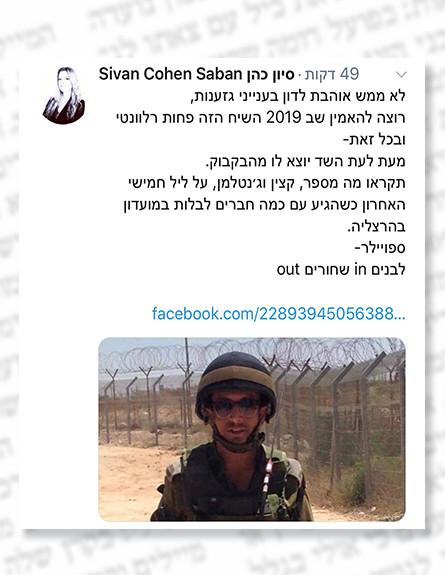 מי נגד מי 290 (צילום: פייסבוק - סיון כהן)
