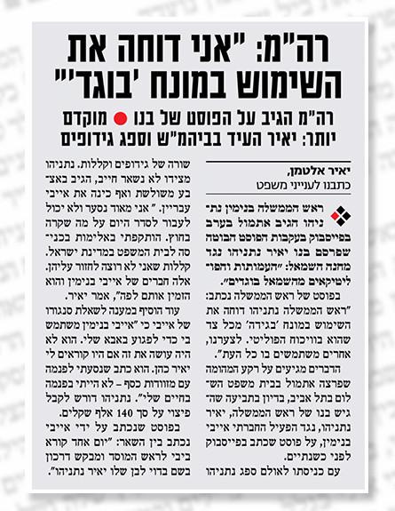 מי נגד מי 290 (צילום: מתוך ישראל היום)