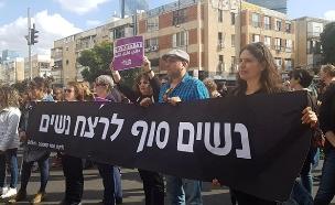 מחאת הנשים עולה שלב (צילום: החדשות)