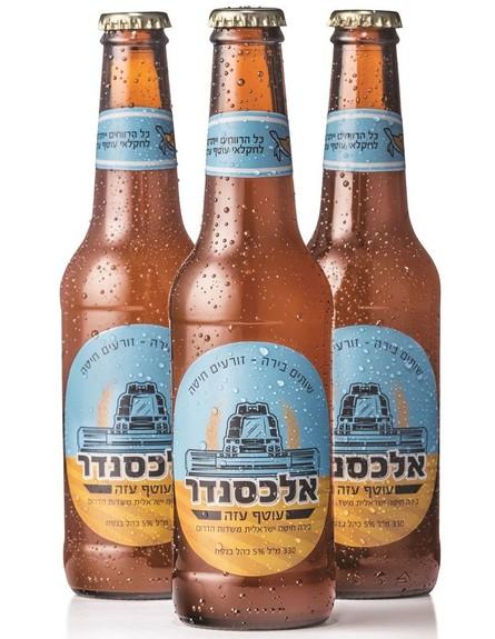 בירה אלכסנדר עוטף עזה