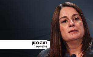 """רונה רמון ז""""ל (צילום: מארק ישראל סלם / פלאש 90, חדשות)"""
