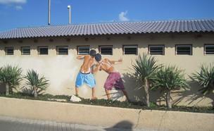 ציור של רמי מאירי בחוף מציצים (צילום: ויקיפדיה)