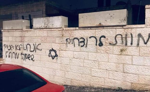 חשד לפשע שנאה במזרח ירושלים (צילום: תושבי שכונת בית חנינא, חדשות)