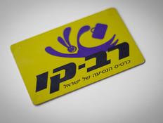 גם לכם נמאס מהתקלות בכרטיס הרב קו?