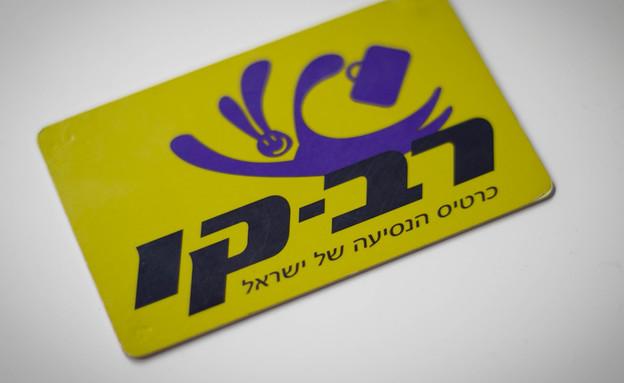 כרטיס רב-קו (צילום: ינון בן שושן, NEXTER)