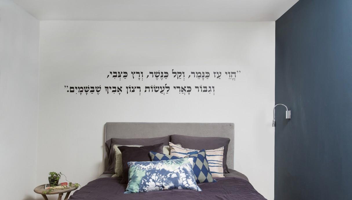 בית ברעות, עיצוב קרן גרוס (6)